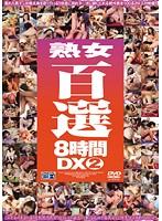 熟女百選8時間DX 2 ダウンロード