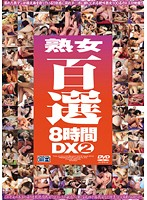 (49cadv00214)[CADV-214] 熟女百選8時間DX 2 ダウンロード