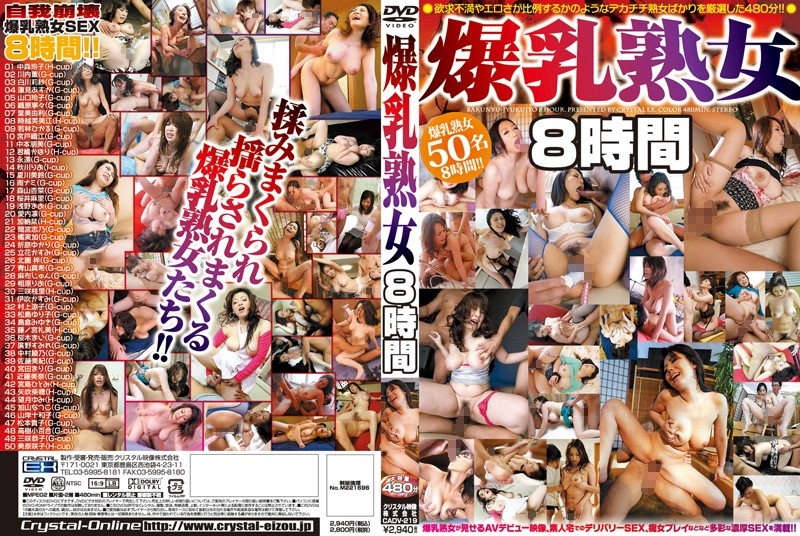 スレンダーの素人、中森玲子出演の3P無料動画像。爆乳熟女 8時間