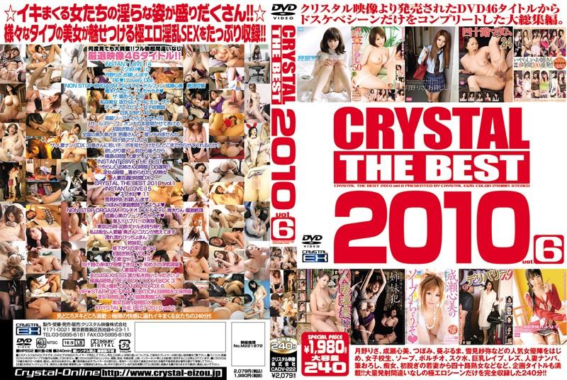 スク水の人妻、月野りさ出演のH無料熟女動画像。CRYSTAL THE BEST 2010 vol.6