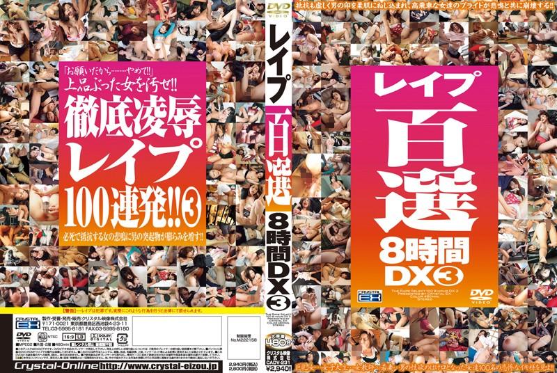 巨乳の女教師、ささきふう香出演のレイプ無料熟女動画像。レイプ百選 8時間DX 3