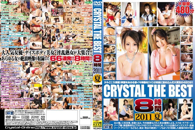 温泉にて、巨乳のソープ嬢、仁科百華出演のエステ無料熟女動画像。CRYSTAL THE BEST 8時間 2011 夏
