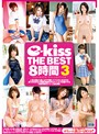 e-kiss THE BEST 8時間 3