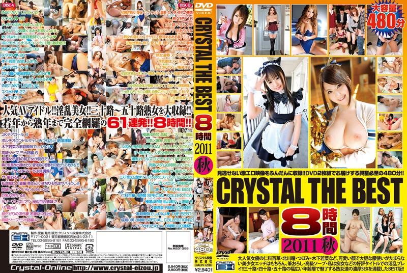 四十路の痴女のH無料熟女動画像。CRYSTAL THE BEST 8時間 2011 秋