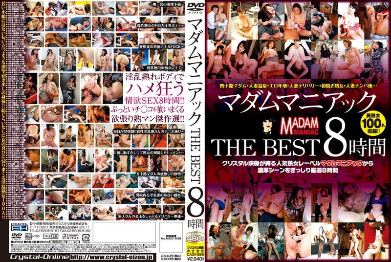 巨乳の奥様、間宮あかね出演のsex無料熟女動画像。マダムマニアック THE BEST 8時間