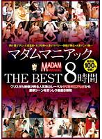 (49cadv00289)[CADV-289] マダムマニアック THE BEST 8時間 ダウンロード
