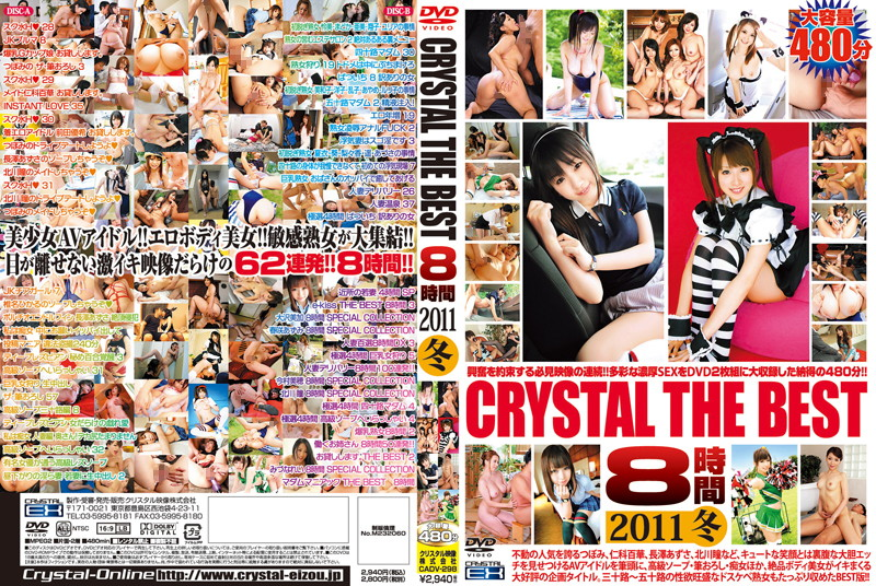 五十路の美女、つぼみ出演の筆おろし無料熟女動画像。CRYSTAL THE BEST 8時間 2011 冬