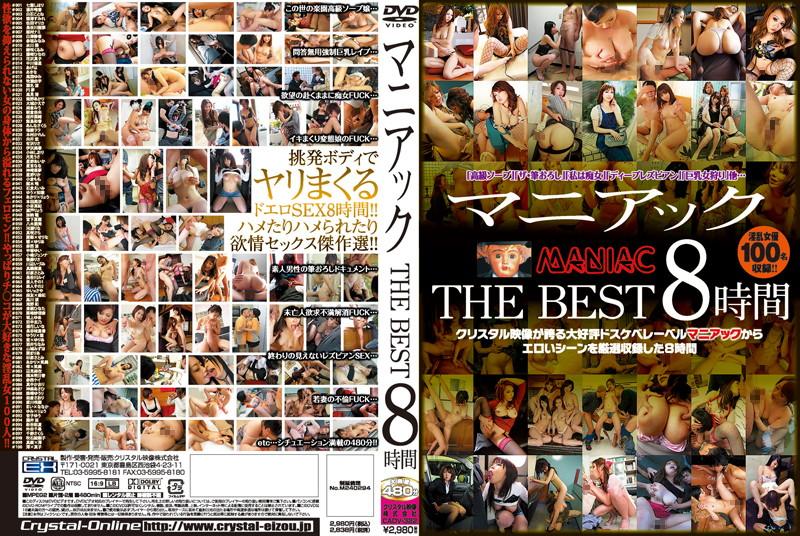 マニアック THE BEST 8時間の無料動画!