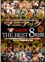マニアック THE BEST 8時間 ダウンロード