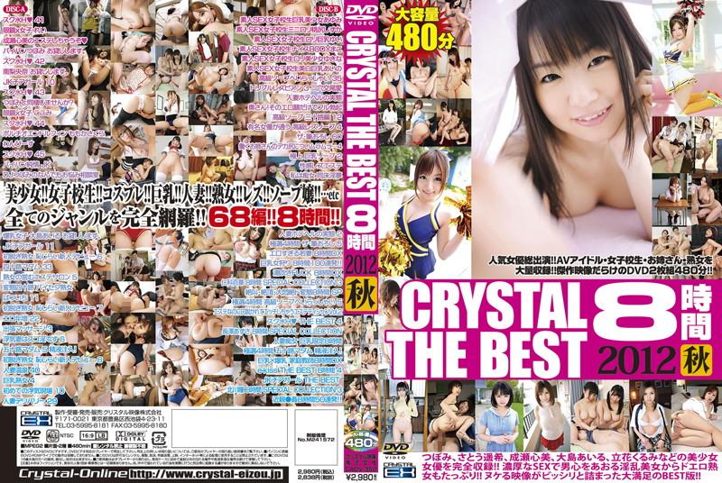 制服のお姉さん、つぼみ出演のH無料熟女動画像。CRYSTAL THE BEST 8時間 2012 秋