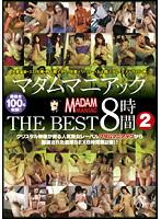 「マダムマニアック THE BEST 8時間 2」のパッケージ画像
