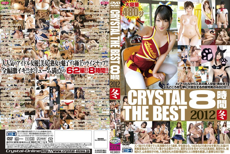CADV-373 CRYSTAL THE BEST 8時間 2012 冬