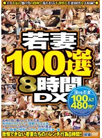 「若妻100選8時間DX」のパッケージ画像