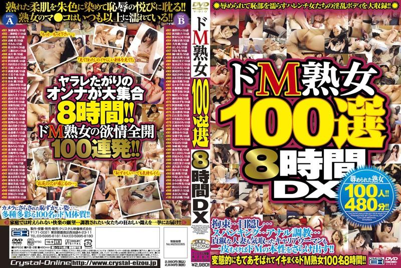 淫乱の熟女、山本美和子出演の辱め無料動画像。ドM熟女100選8時間DX