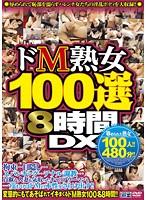 ドM熟女100選8時間DX ダウンロード