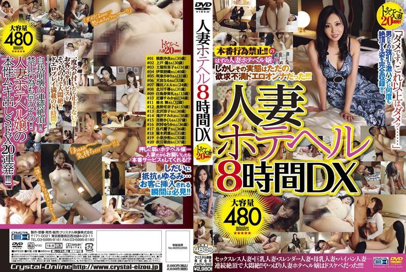 スレンダーの風俗嬢、滝沢すみれ出演のsex無料熟女動画像。人妻ホテヘル 8時間DX