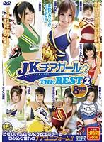 「JKチアガール THE BEST 2 8時間」のパッケージ画像