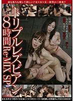 「トリプルレズビアン 8時間 Re-MIX SP」のパッケージ画像