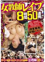 「女教師レ○プ 8時間50連発!!」のパッケージ画像