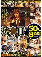 「援●JK 50人8時間」のパッケージ画像
