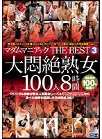 マダムマニアック THE BEST 3 大悶絶熟女100人8時間 ダウンロード
