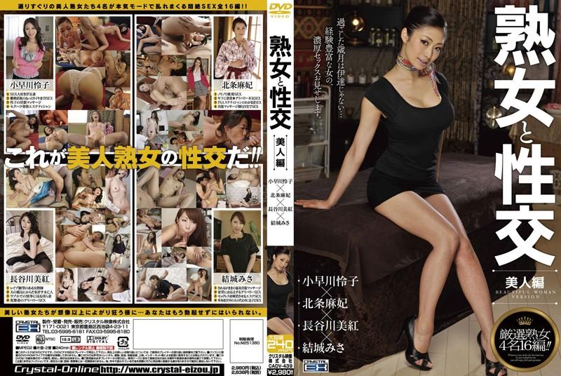 Iカップの人妻、小早川怜子出演のsex無料動画像。熟女と性交 美人編