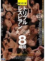 BEST OF トリプルレズビアン 大悶絶8時間 ダウンロード