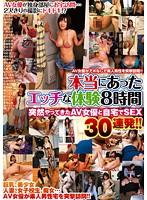 「本当にあったエッチな体験8時間 突然やってきたAV女優と自宅でSEX30連発!!」のパッケージ画像