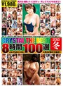 CRYSTAL THE BEST 8時間100選 2015 冬