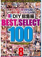 「ヌきたいAVが見つからない…だったら自分で撮ったらいいじゃない DIY 総集編 BEST SELECT 100」のパッケージ画像