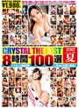 CRYSTAL THE BEST 8時間100選 2017 夏