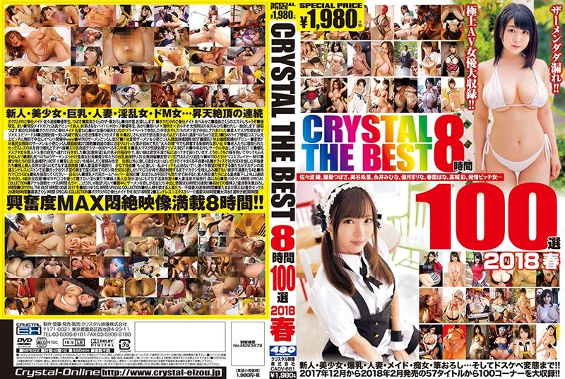 佐々波綾 雛菊つばさ 美谷朱里・・・CRYSTAL THE BEST 8時間100選 2018 春パッケージ画像