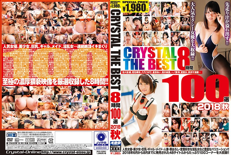 CRYSTAL THE BEST 8時間100選 2018 秋