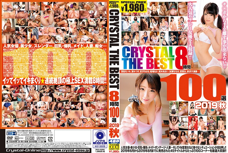 CRYSTAL THE BEST 8時間100...