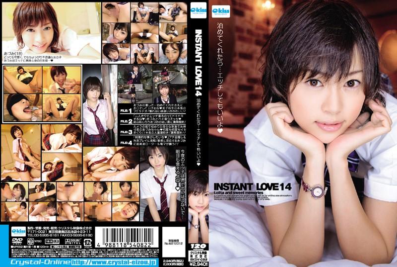 INSTANT LOVE 14