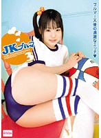 「JKブルマ 3」のパッケージ画像