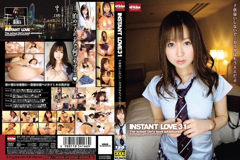 ホテルにて、女子校生の電マ無料えろ ろり動画像。INSTANT LOVE 31