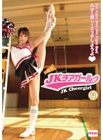 「JKチアガール 4」のパッケージ画像