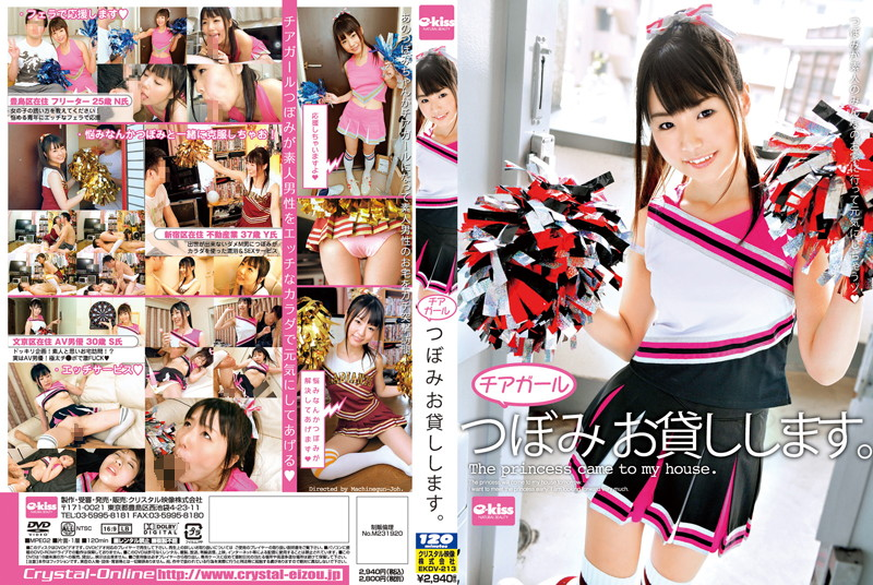 EKDV-213 - Cheerleader Will Lend You Bud