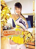 「JKチアガール 9」のパッケージ画像