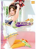 「JKチアガール 10」のパッケージ画像