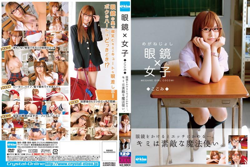 ekdv253「眼鏡×女子 ここみ」(クリスタル映像)