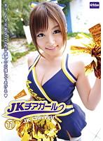 【準新作】JKチアガール 11
