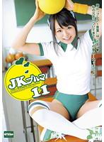 【最新作】JKブルマ 11
