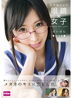 EKDV-324 - Women's Glasses × Shaved Courage