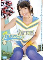 「JKチアガール 18 葵こはる」のパッケージ画像