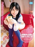 「上原亜衣のお家に、泊まりに行こう!!」のパッケージ画像