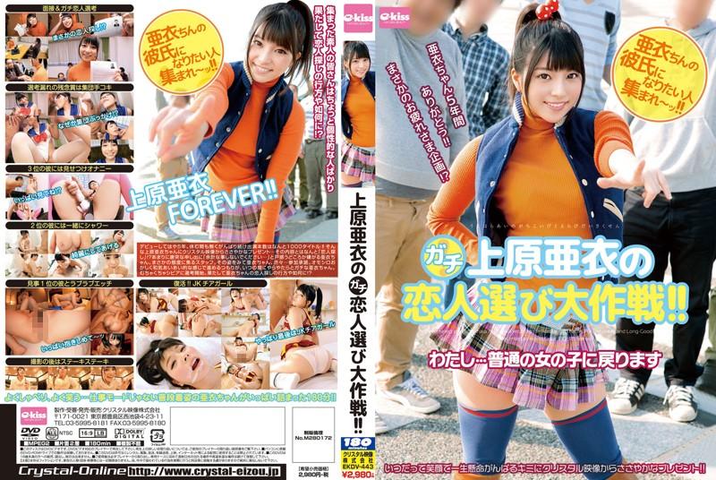 ekdv443「上原亜衣のガチ恋人選び大作戦!! わたし…普通の女の子に戻ります」(クリスタル映像)