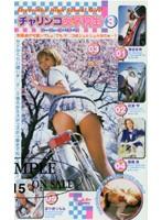 (49fa46)[FA-046] チャリンコ女子校生 3 ダウンロード
