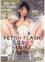 (49grdv022)[GRDV-022] FETISH FLASH 妃乃ひかり ダウンロード